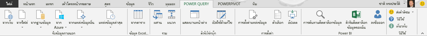 Ribbon Power Query