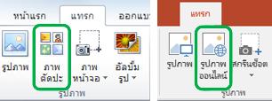 ใช้แท็บแทรกของ Ribbon ใน Office เพื่อแทรกรูปภาพออนไลน์ ชื่อเดิมคือ ภาพตัดปะ