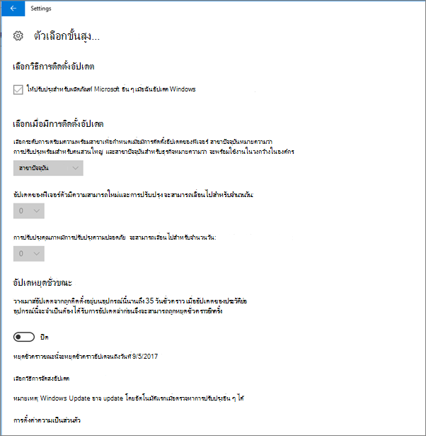ตัวเลือกการอัปเดต Windows ขั้นสูงจะทั้งหมดสีเทา