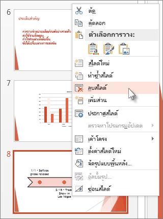 คลิกขวาที่รูปขนาดย่อของสไลด์ใน PowerPoint แล้วคลิก ลบสไลด์