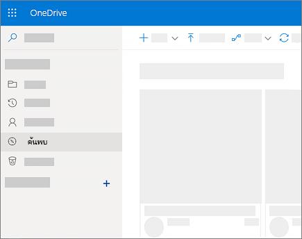 สกรีนช็อตของ มุมมองค้นหา ใน OneDrive for Business