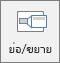แสดงปุ่มการซูมบนแท็บแทรกใน PowerPoint
