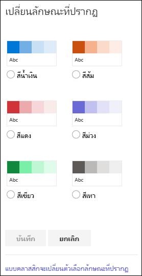 สกรีนช็อตแสดงตัวเลือกสีสำหรับการเปลี่ยนลักษณะของไซต์ SharePoint