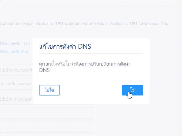 การคลิก บันทึก ในกล่องโต้ตอบ แก้ไขการตั้งค่า DNS