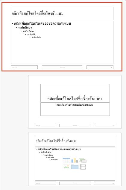 ต้นแบบสไลด์ PowerPoint for Mac
