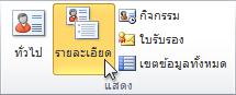 กลุ่ม แสดง บน Ribbon ในที่ติดต่อของ Outlook