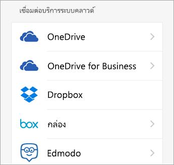 เลือกบริการ Cloud ที่คุณต้องการเพิ่ม