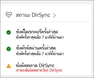 ไทล์สถานะ DirSync ในตัวอย่างของศูนย์การจัดการ