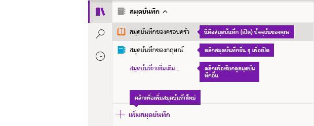 รายการสมุดบันทึกใน OneNote สำหรับ Windows 10