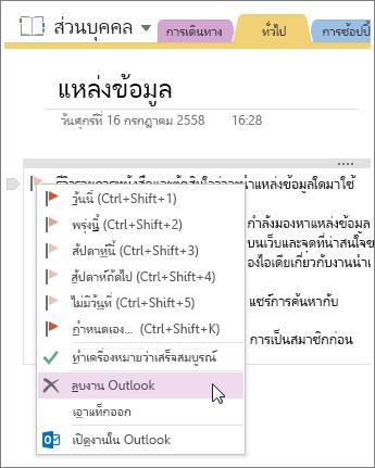 สกรีนช็อตวิธีการลบงาน Outlook ใน OneNote 2016