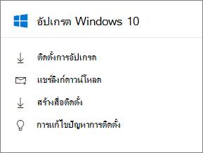 บัตรที่อัปเกรด Windows 10 ในศูนย์การจัดการ
