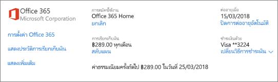 หน้าบริการและการสมัครใช้งาน แสดงรายละเอียดการสมัครใช้งานสำหรับการสมัครใช้งาน Office 365 Home