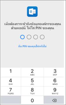 ใส่ PIN บนอุปกรณ์ iOS ของคุณเพื่อเข้าถึงแอป Office