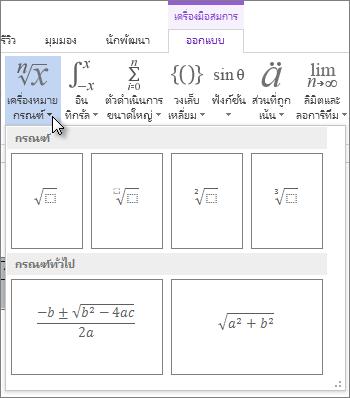 โครงสร้างทางคณิตศาสตร์ของเครื่องหมายกรณฑ์