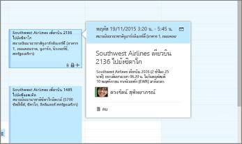 สกรีนช็อตของ Outlook ที่แสดงข้อมูลเที่ยวบิน