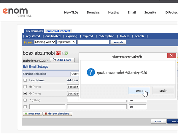 eNom-BP-Configure-2-4