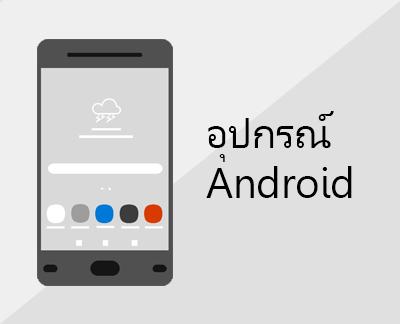 คลิกเพื่อตั้งค่า Office และอีเมลบนอุปกรณ์ Android