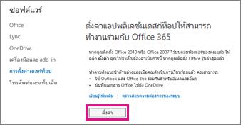 ตั้งค่าแอปพลิเคชันบนเดสก์ท็อปของคุณให้ทำงานกับ Office 365