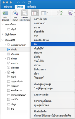 จัดเรียงอีเมลของคุณในแบบต่างๆ โดยคลิก จัดการ > จัดเรียงตาม > และเลือกจากรายการตัวเลือก