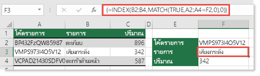 ใช้ INDEX และ MATCH เพื่อค้นหาค่าที่มีอักขระมากกว่า 255 ตัว