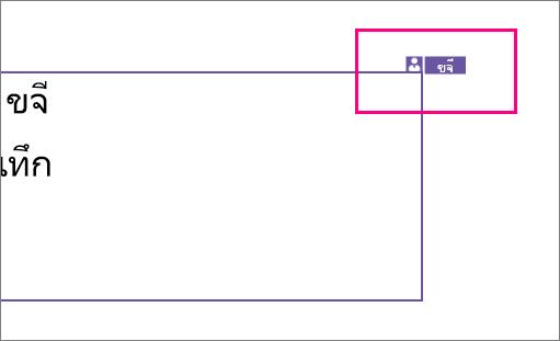 แสดงไอคอนที่ระบุว่ามีคนกำลังทำงานกับส่วนของสไลด์ใน PowerPoint 2016 สำหรับ Windows