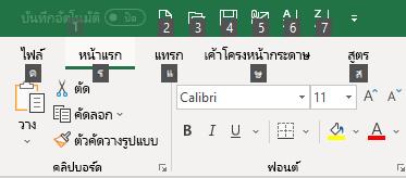 เคล็ดลัดการใช้แป้นพิมพ์ของ Excel Ribbon
