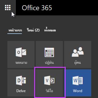 ไอคอนวิดีโอ Office 365 ในตัวเปิดใช้แอป