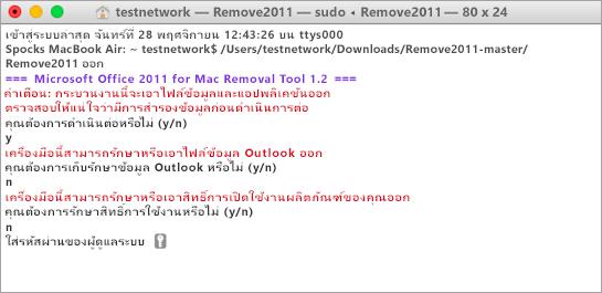 เรียกใช้เครื่องมือ Remove2011 โดยใช้ Control + คลิกเพื่อเปิด