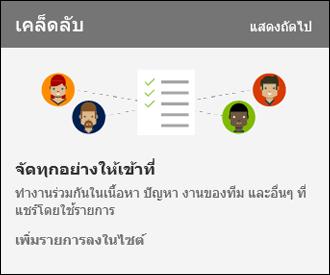 เคล็ดลับการใช้งานแบบออนไลน์ไซต์ SharePoint