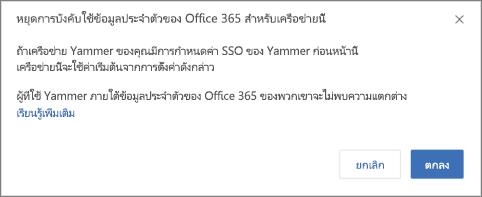 สกรีนช็อตของกล่องโต้ตอบการยืนยันให้หยุดการบังคับใช้ข้อมูลประจำตัวของ Office 365 ใน Yammer โปรดทราบว่า SSO ของ Yammer จะเริ่มการทำงานใหม่ ถ้ามีการกำหนดค่าไว้ก่อนหน้านี้แล้ว และผู้ใช้ที่โดยปกติแล้วจะเข้าสู่ระบบ Yammer ด้วยข้อมูลประจำตัวของ Office 365 จะไม่ได้รับผลกระทบ