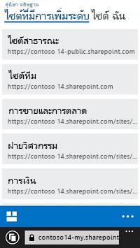 ไซต์ที่มีการเพิ่มระดับใน SharePoint Online บนอุปกรณ์เคลื่อนที่