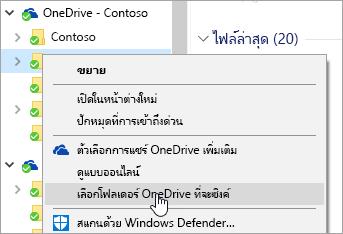 สกรีนช็อตของเมนูคลิกขวาใน File Explorer โดยมี 'เลือกโฟลเดอร์ OneDrive เพื่อซิงค์' เลือกอยู่