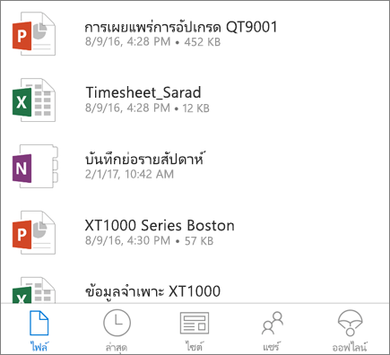 OneDrive สำหรับอุปกรณ์เคลื่อนที่