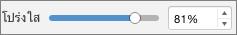 ตัวเลื่อน ความโปร่งใส ใน PowerPoint for Mac