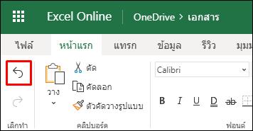ใช้ปุ่มเลิกทำใน Excel สำหรับเว็บบนแท็บหน้าแรกเพื่อเลิกทำการเรียงลำดับก่อนหน้า