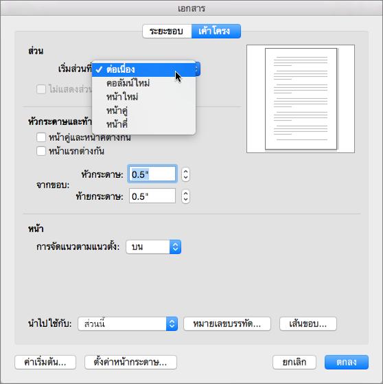 กล่องโต้ตอบเอกสารประกอบด้วยการตั้งค่าสำหรับส่วนการจัดการ หัวกระดาษ & ท้ายกระดาษ