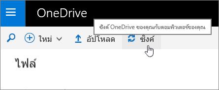 ปุ่มซิงค์ของ OneDrive for Business ที่ไฮไลต์อยู่