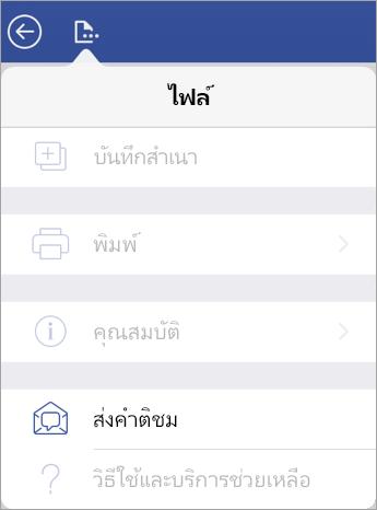 สกรีนช็อตของลิงก์ส่งคำติชมใน Visio บน iPad