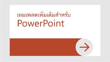 เทมเพลตเพิ่มเติมสำหรับ PowerPoint