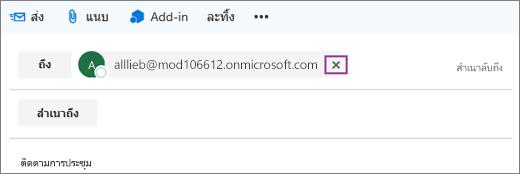 สกรีนช็อตแสดงบรรทัด ถึง ของข้อความอีเมลที่มีตัวเลือกสำหรับลบที่อยู่อีเมลของผู้รับ