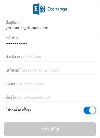 ใส่รหัสผ่านสำหรับ Exchange