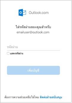 ใส่รหัสผ่านสำหรับบัญชี outlook.com ของคุณ