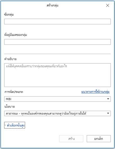 หน้าข้อมูล กลุ่มใหม่ ใน Outlook