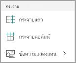 Windows Mobile กระจายตารางคอลัมน์และแถว