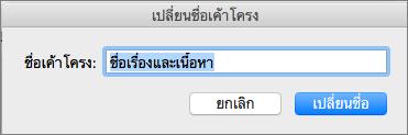 คำสั่ง เปลี่ยนชื่อ บน เค้าโครงสไลด์ต้นแบบ ใน PPT for Mac