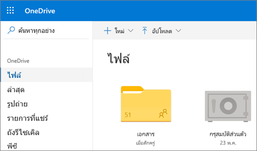 สกรีนช็อตของที่เก็บนิรภัยส่วนตัวปรากฏในมุมมองไฟล์ใน OneDrive บนเว็บ