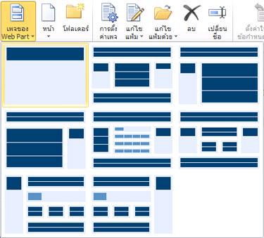 การเพิ่มเพจใน SharePoint Designer 2010