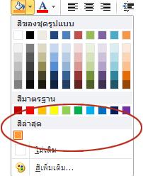 ตัวเลือกสีล่าสุด