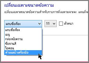 การตั้งค่ารูปแบบคำแนะนำเครื่องมือของ Windows 8