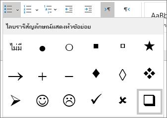 เลือกสัญลักษณ์กล่องกาเครื่องหมายในไลบรารีสัญลักษณ์แสดงหัวข้อย่อย